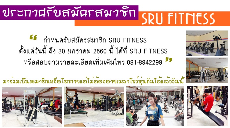 sru-fitness-subscription