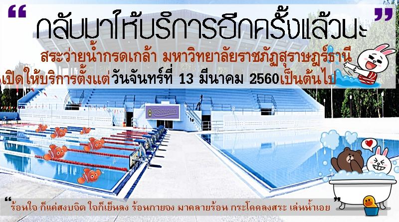 sru-pool