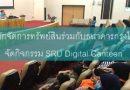 สำนักจัดการทรัพย์สินร่วมกับธนาคารกรุงไทยจัดกิจกรรม SRU Digital Canteen